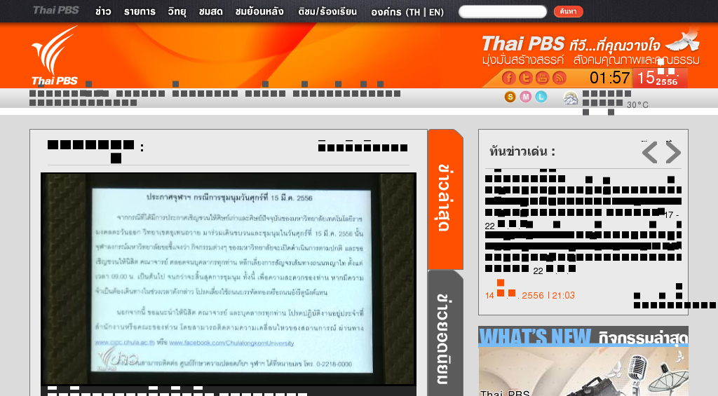 thaipbs.or.th