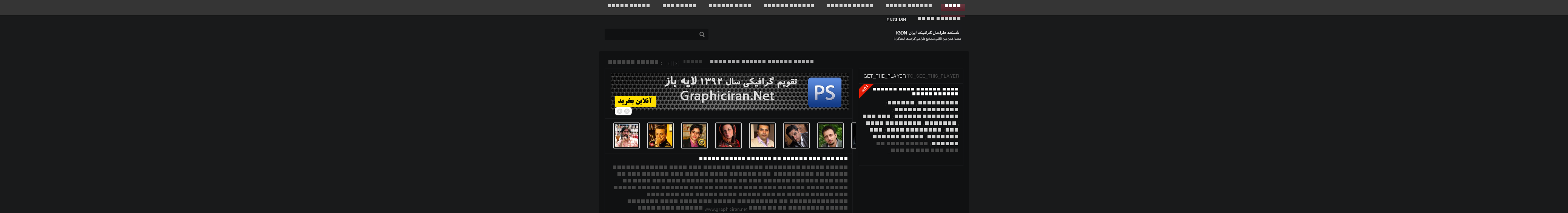 graphiciran.net