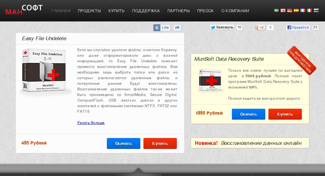 Dateien wiederherstellen - mit TuneUp Undelete