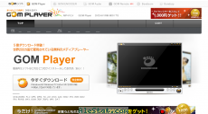 gomplayer.jp