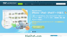 wondershare.jp