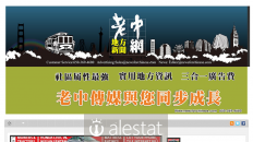 newsforchinese.com