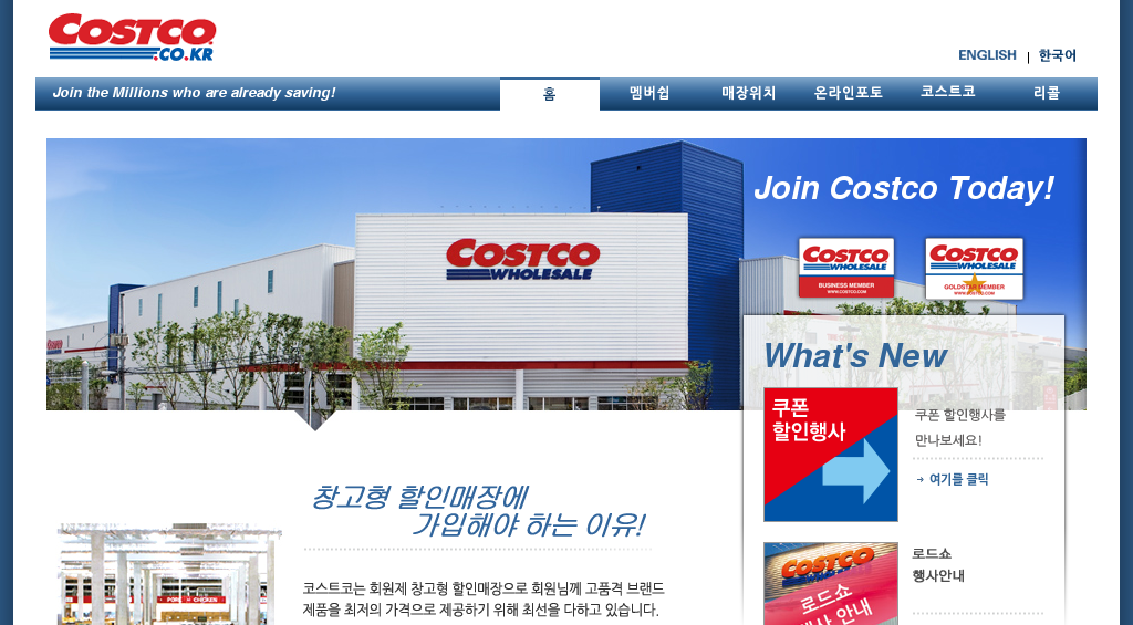 costco.co.kr
