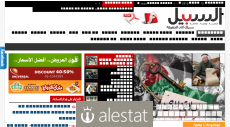 assabeel.net
